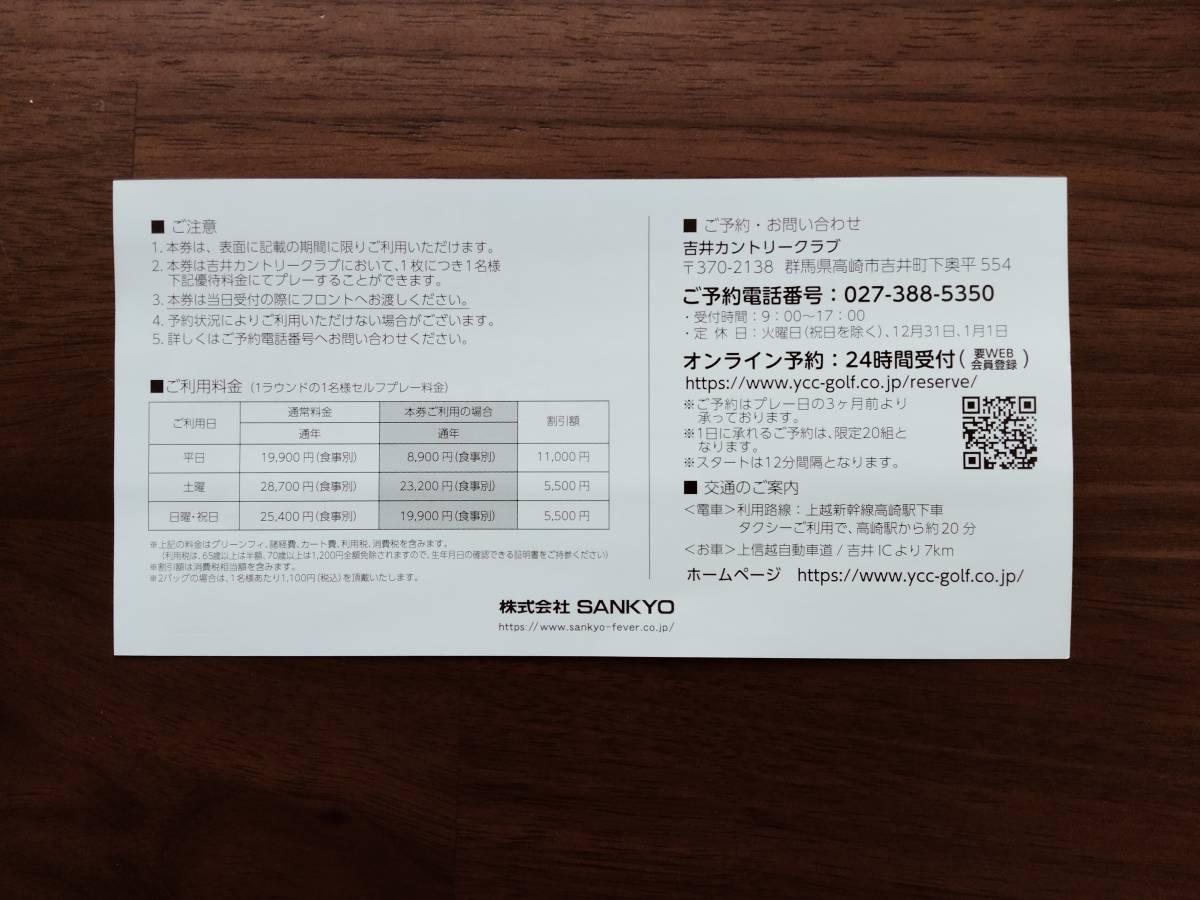 ★2021.8月末迄★ 吉井カントリークラブ プレーフィー割引券 SANKYO 株主優待券_画像2