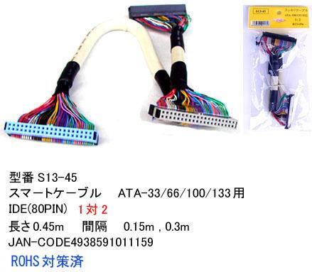 【S13-45】ATA133対応 IDEスリムケーブル(収束タイプ) 0.45m [M]_画像1