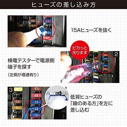 【Amazon.co.jp 限定】エーモン 低背ヒューズ電源 DC12V・60W/DC24V・120W 15Aヒューズ差替用 (E578)_画像4