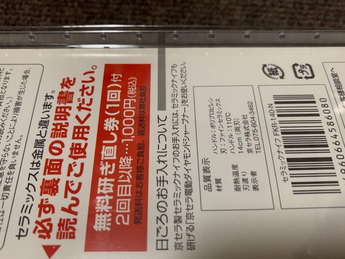 京セラ セラミックナイフ 三徳包丁 4本セット