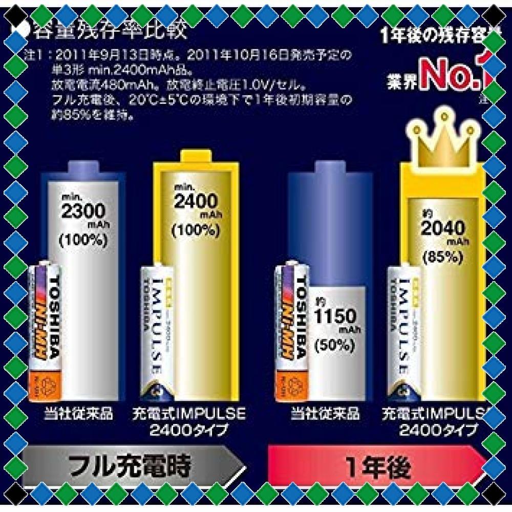 TOSHIBA ニッケル水素電池 充電式IMPULSE 高容量タイプ 単3形充電池(min.2400mAh) 4本 TNH-3_画像4