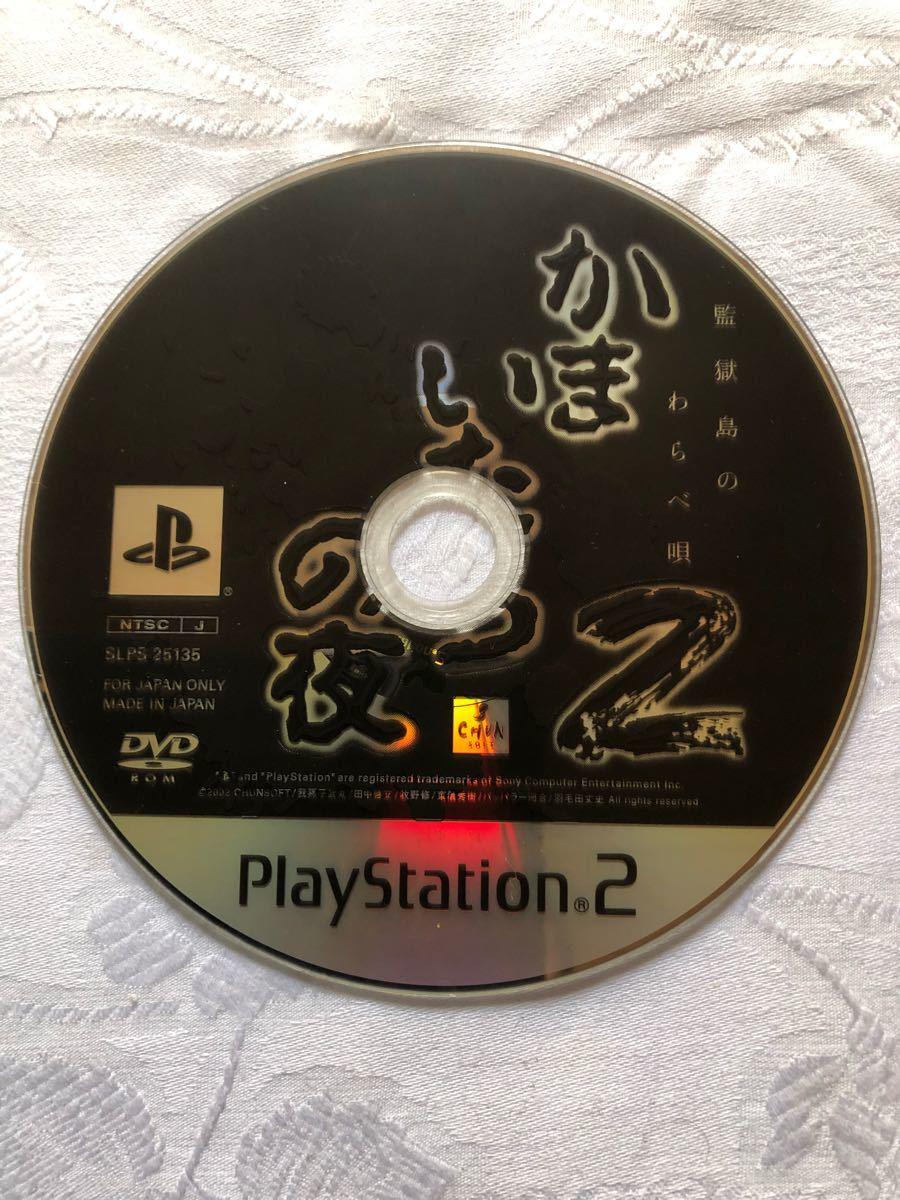 PS2 プレイステーション2 ゲーム ソフト かまいたちの夜2
