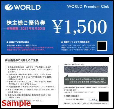◆06-01◆ワールド 株主優待券(1500円券) 1枚◆_ワールド株1500