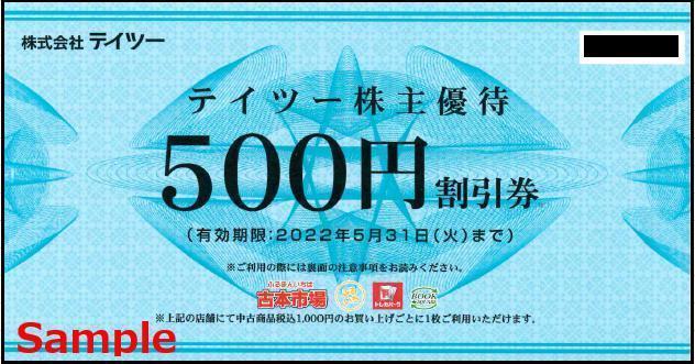 ◆05-01◆テイツー 株主優待券(優待割引券 500円券) 1枚◆_画像1