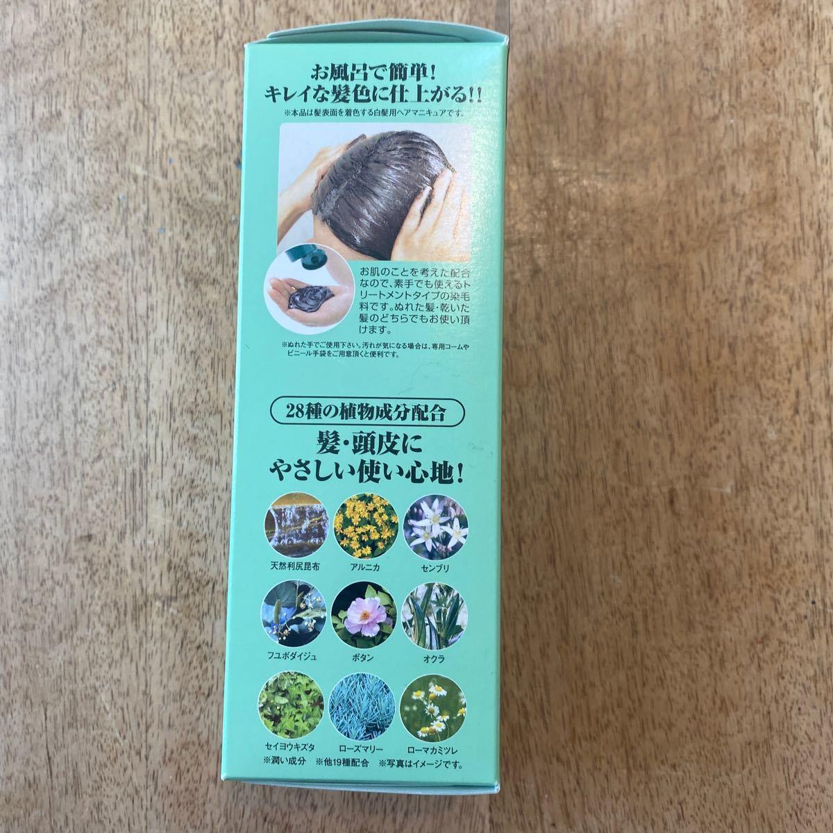 【新品未開封】利尻昆布 ヘアカラートリートメント ライトブラウン