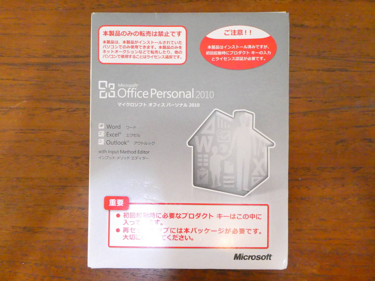 Microsoft Office Personal 2010 Word/Excel/Outlook ※ジャンク扱い @送料180円