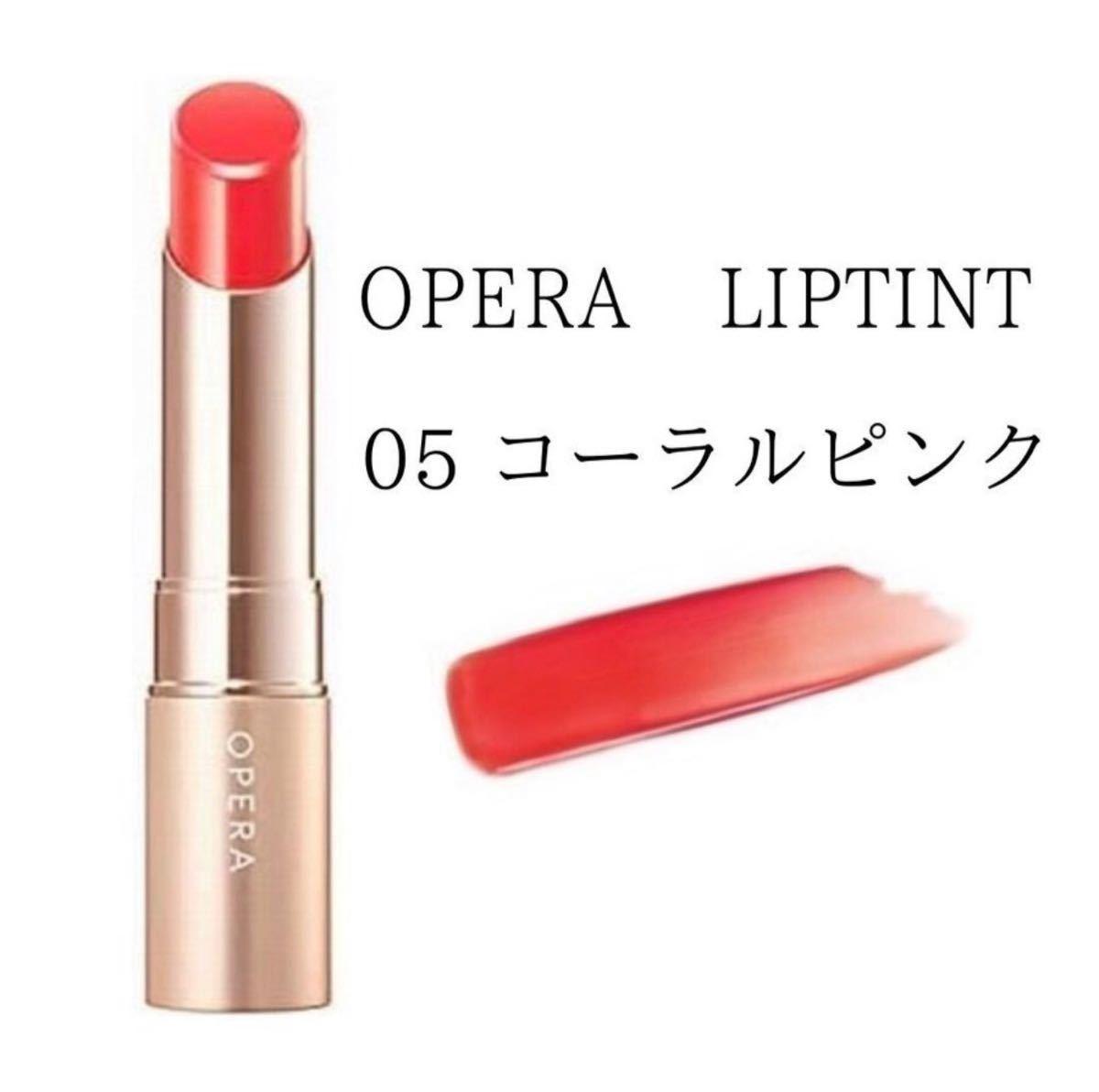 OPERA  ティントオイルルージュ 05 Opera コーラルピンク
