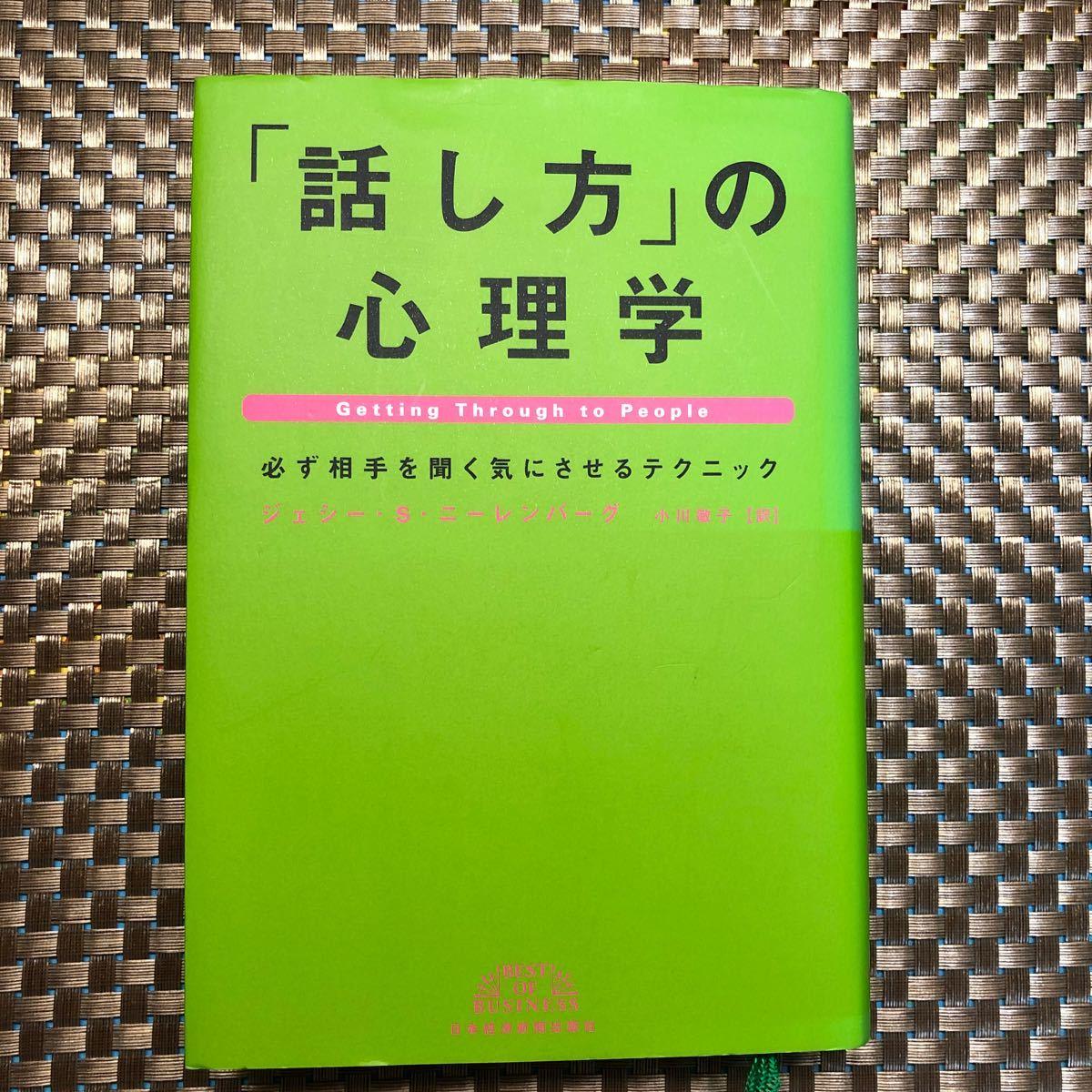 「話し方」 の心理学 必ず相手を聞く気にさせるテクニック/ジェシーS.ニーレンバーグ/小川敏子