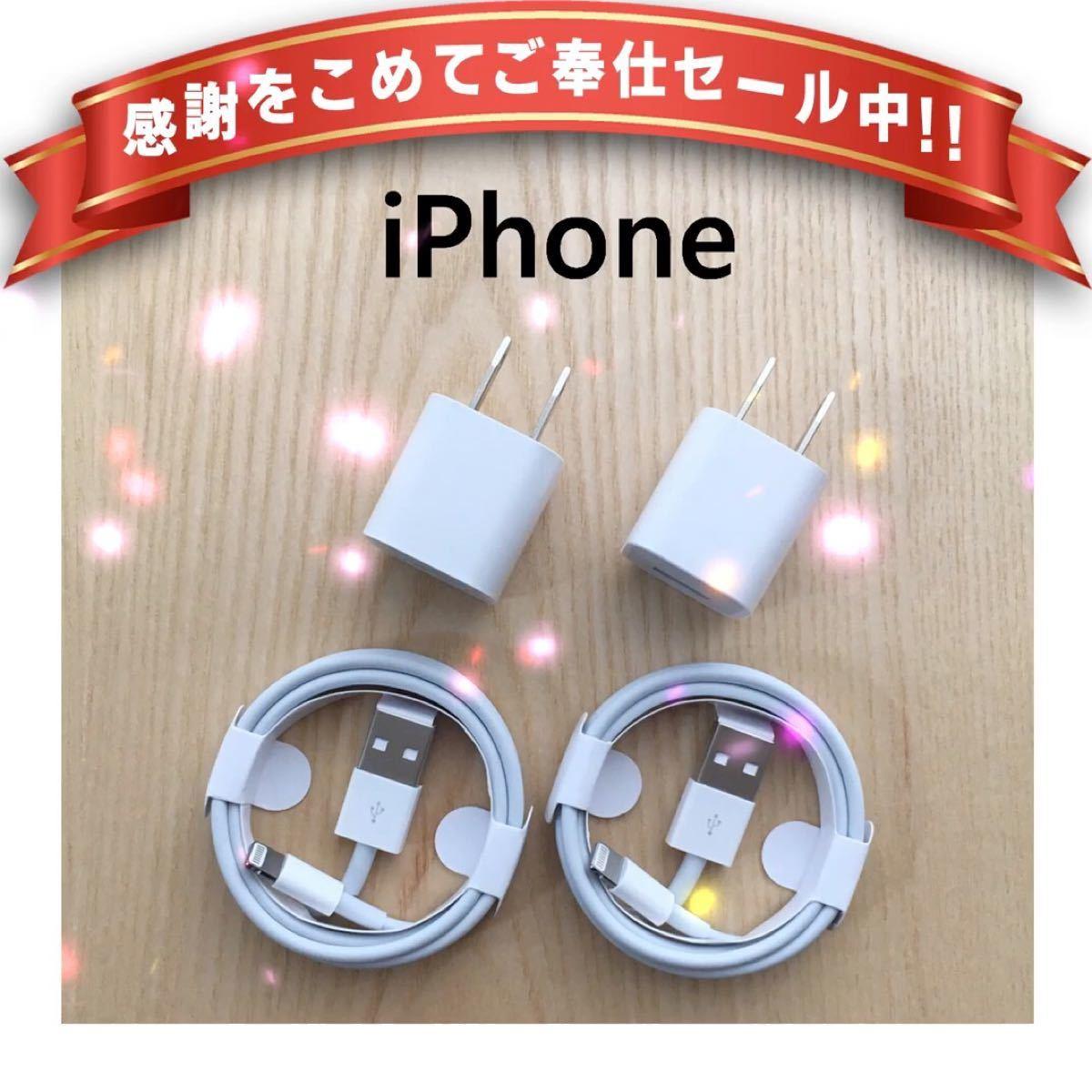 iPhone lightningcable ライトニングケーブル 充電器 コード 4点セット
