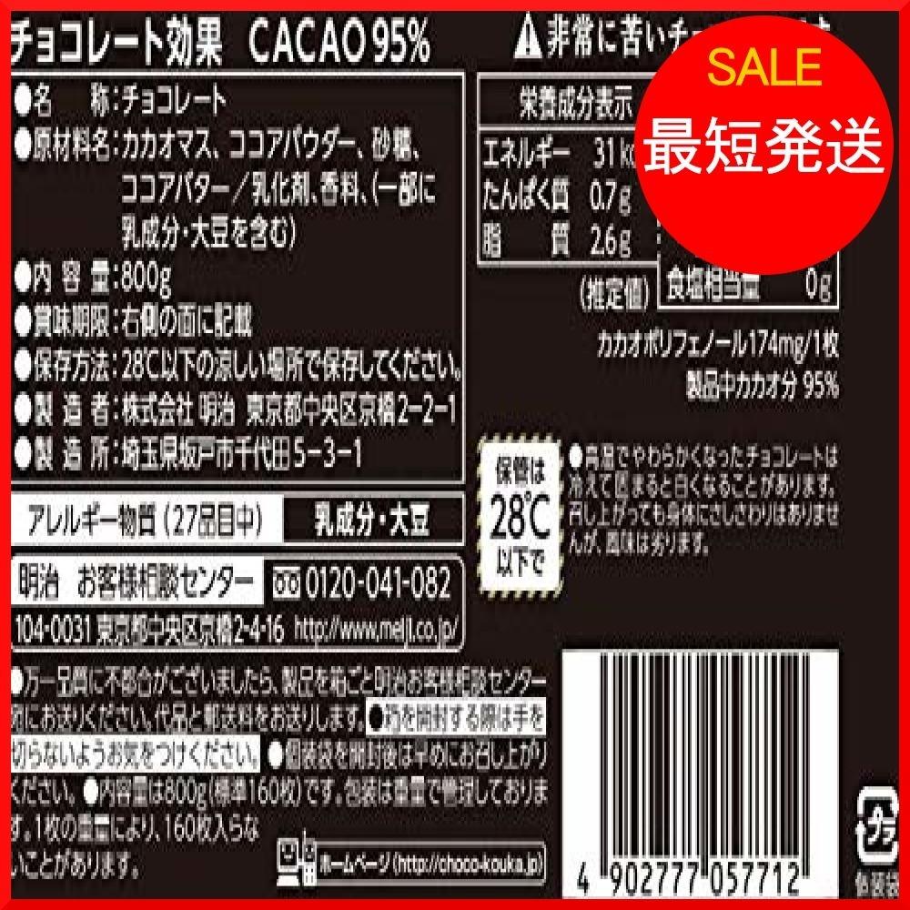 明治 チョコレート効果カカオ95%大容量ボックス 800g_画像2