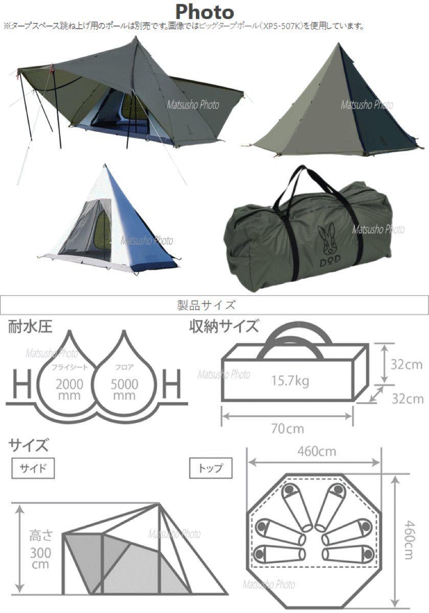 DOD ヤドカリテント T6-662-GY カーキグレー ワンポールテント