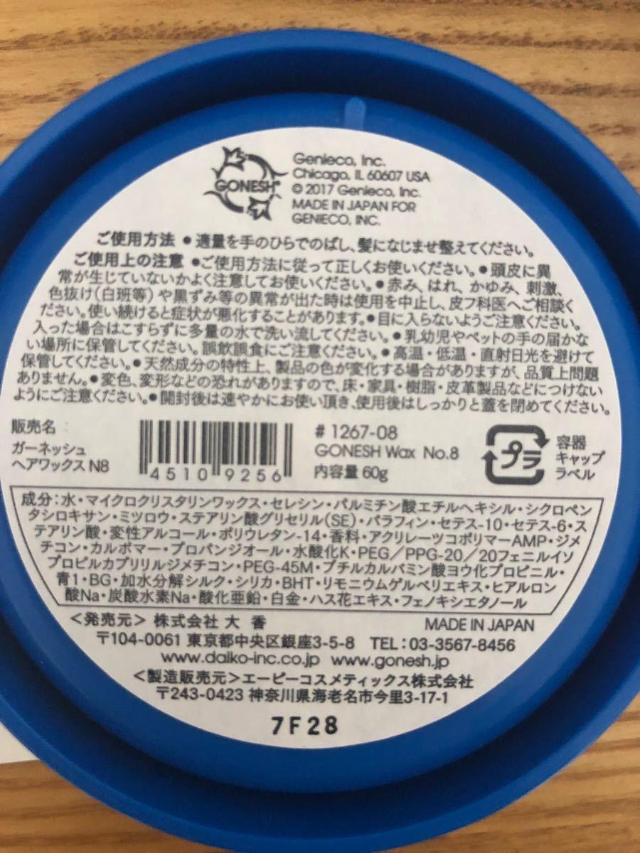 ガーネッシュ フレグランスヘアワックス NO8  60g 2個 新品未使用