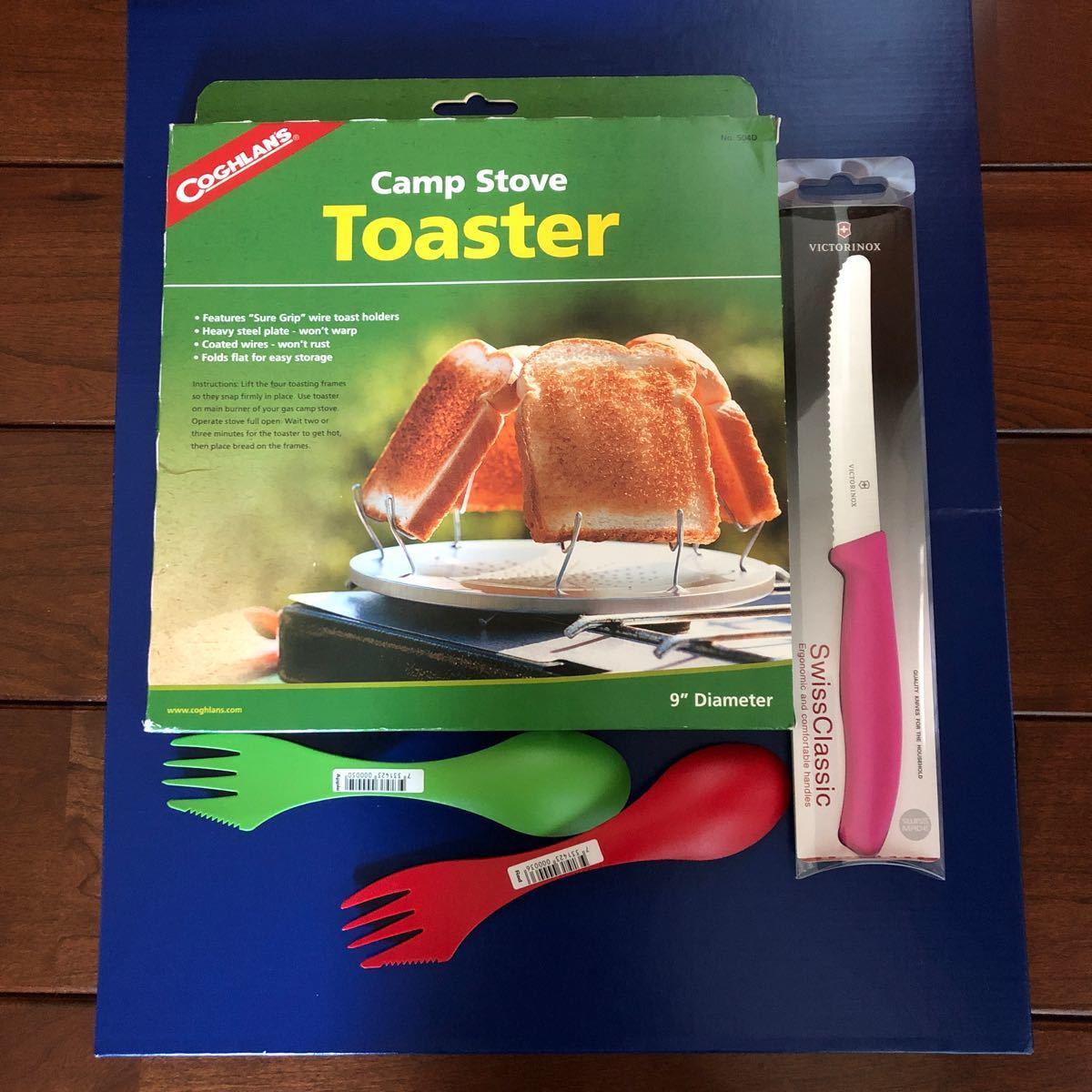 フォールディング トースター新品とビクトリノックスのナイフ新品とLIGHT MY FIREの携帯用ウォークスプーンペア新品