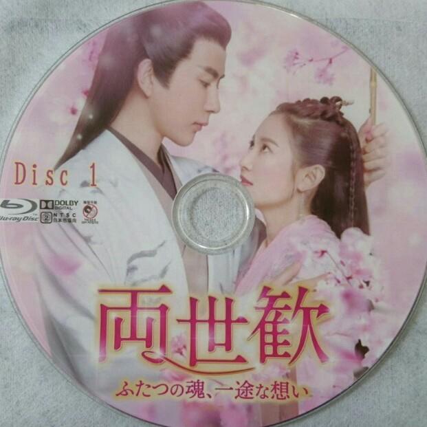 中国ドラマ 両世歓 ~ふたつの魂、一途な想い~ Blu-ray