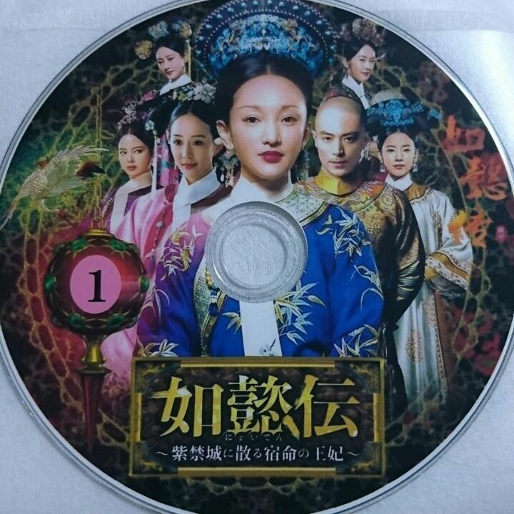 中国ドラマ 如懿伝 ~紫禁城に散る宿命の王妃~  Blu-ray
