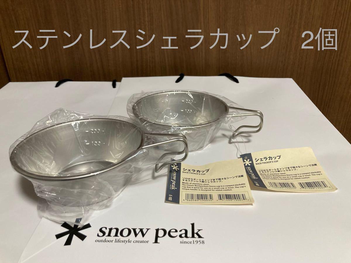 スノーピーク シェラカップ   snowpeak マグカップ シェルフコンテナ