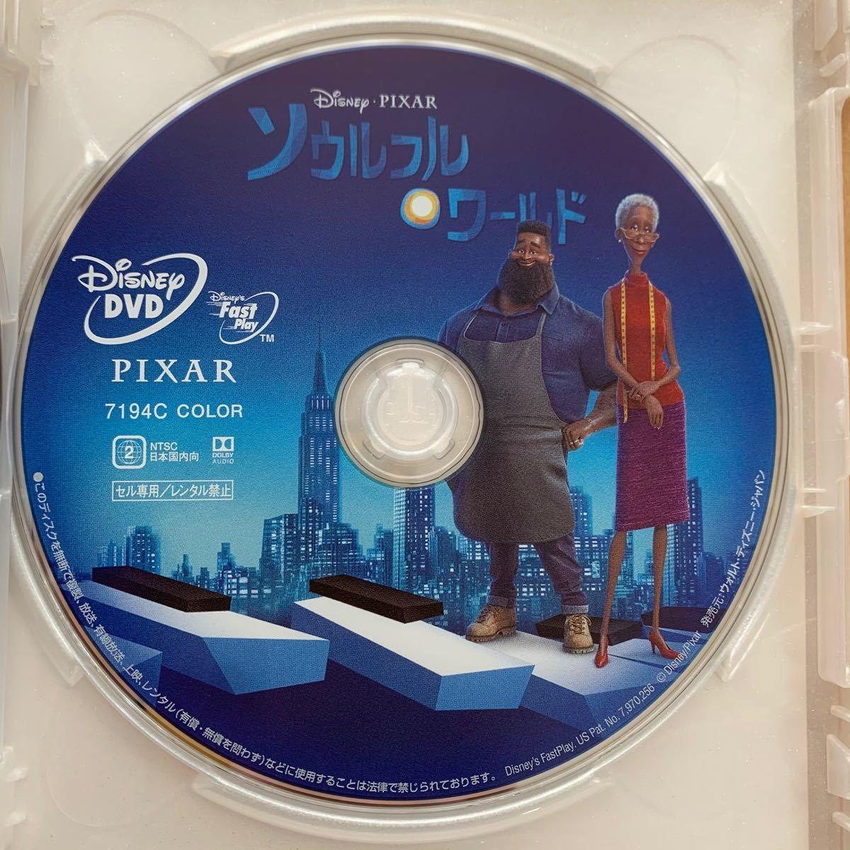 ソウルフルワールド DVDのみ 【国内正規品】MovieNEX 新品未再生  ディズニー disney ピクサー