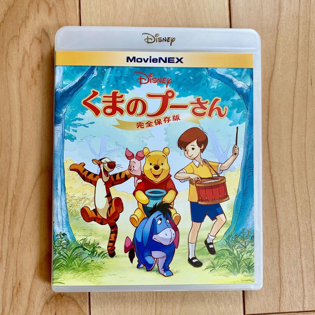 くまのプーさん 完全保存版 MovieNEX 【国内正規版】DVDディスクのみ 新品未再生 Disney ディズニー