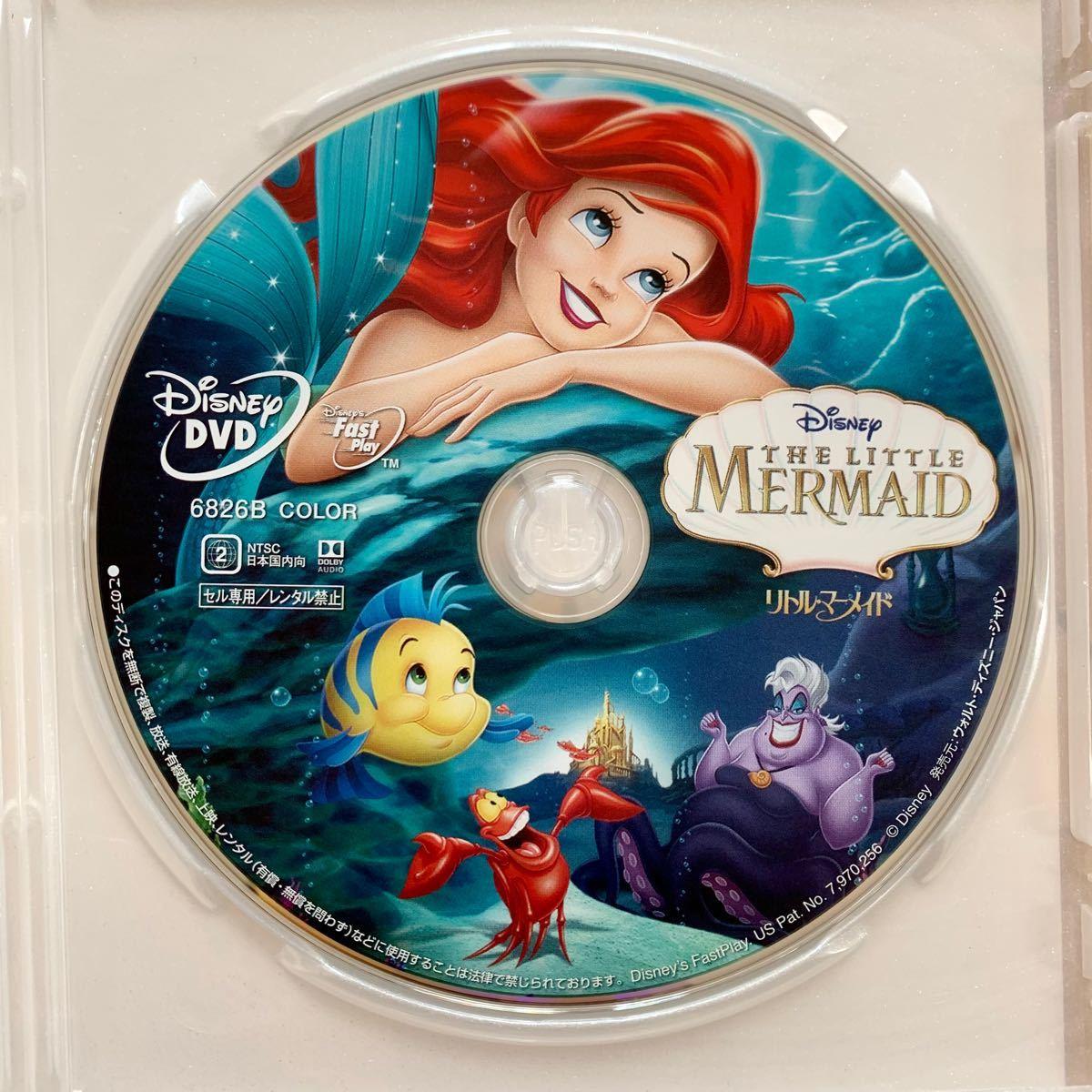 リトル・マーメイド & モアナと伝説の海 DVDセット 新品未再生  ディズニープリンセス MovieNEX disney