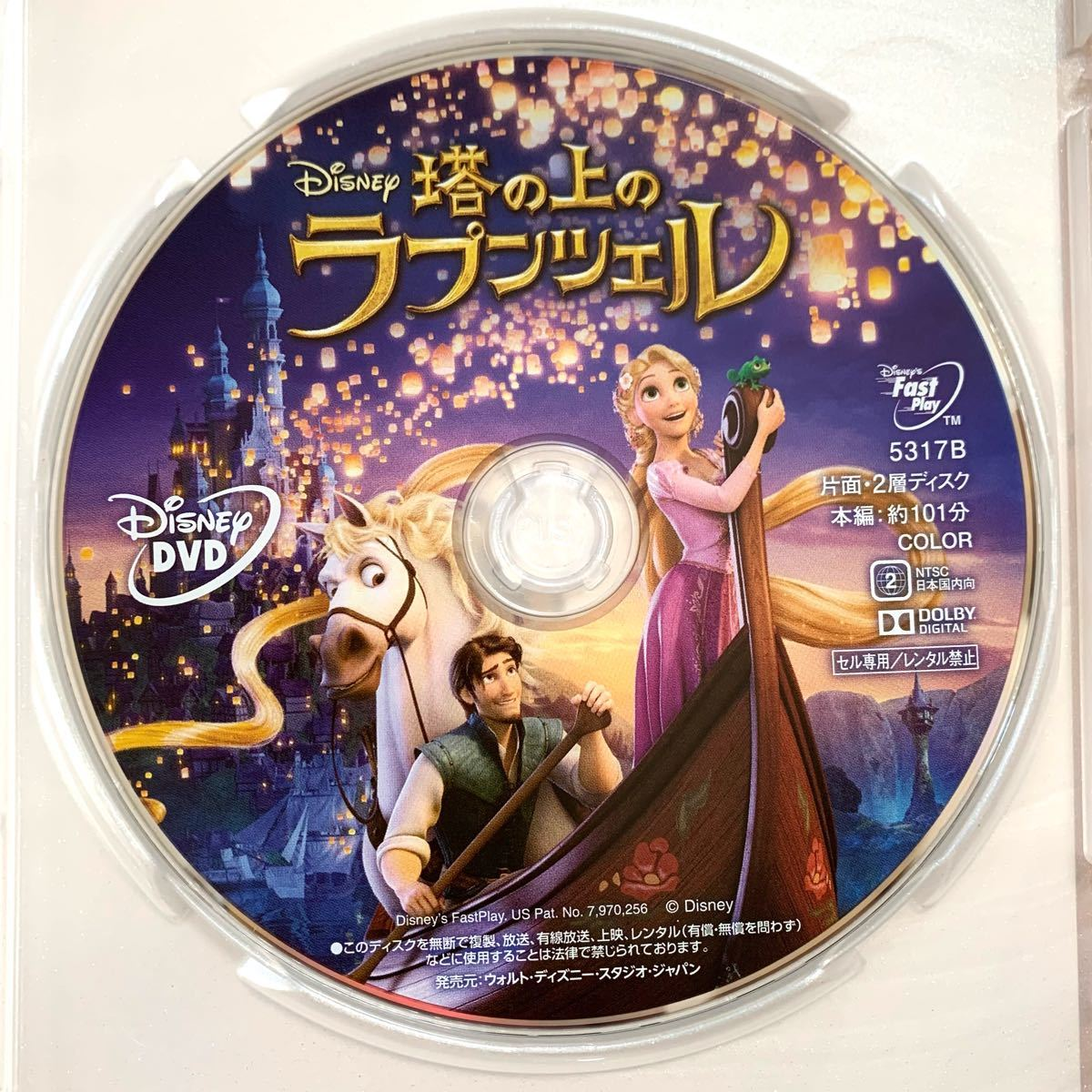 塔の上のラプンツェル DVD 【国内正規版】新品未再生 Disney ディズニー MovieNEX