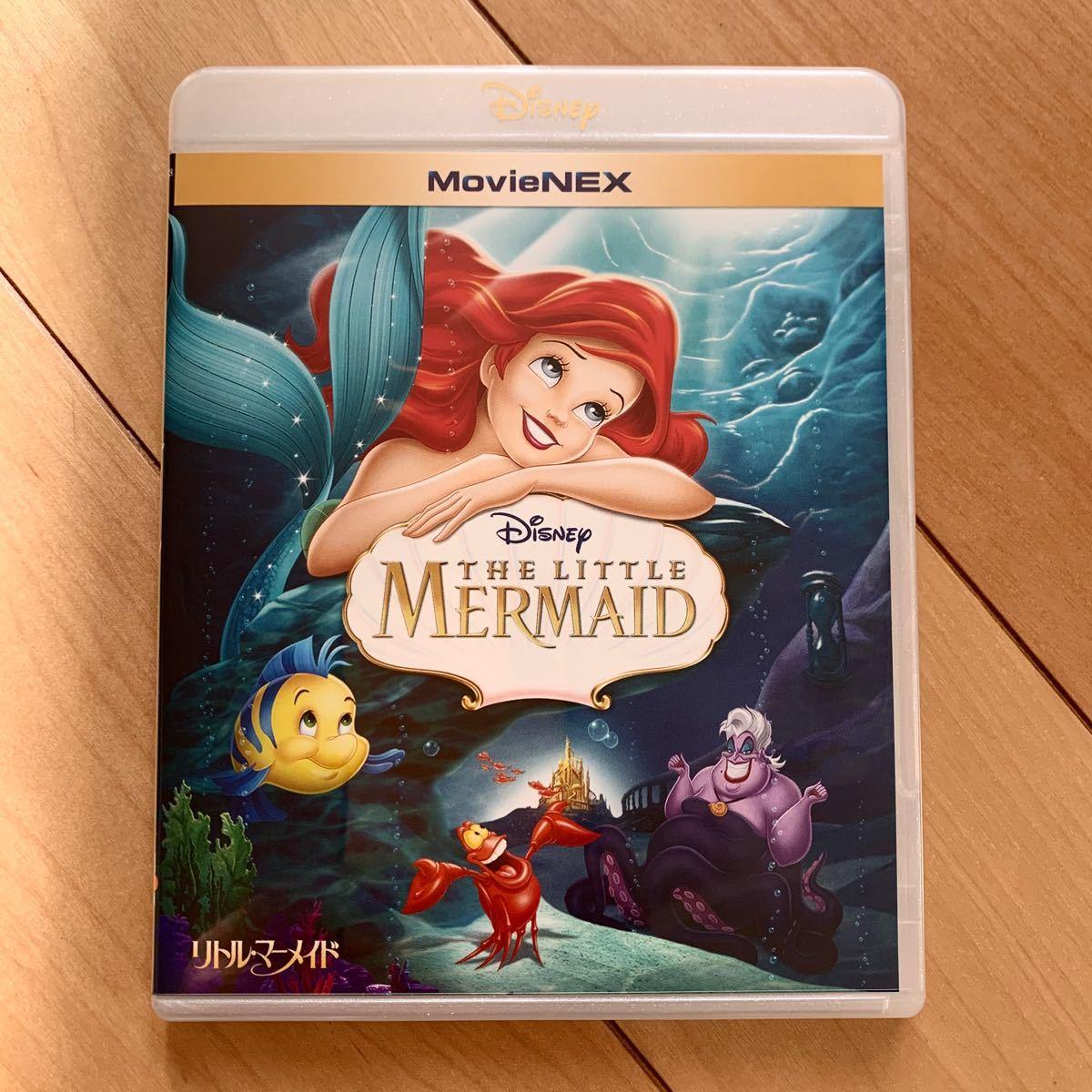 リトル・マーメイド DVD 【国内正規版】新品未再生 Disney ディズニー MovieNEX