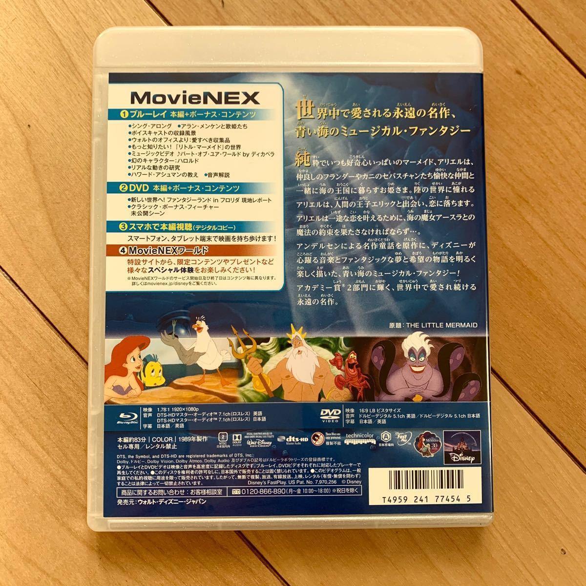 【未使用ブルーレイ2本セット】リトル・マーメイド & モアナと伝説の海 ブルーレイ+ 純正ケース 新品未再生 MovieNEX