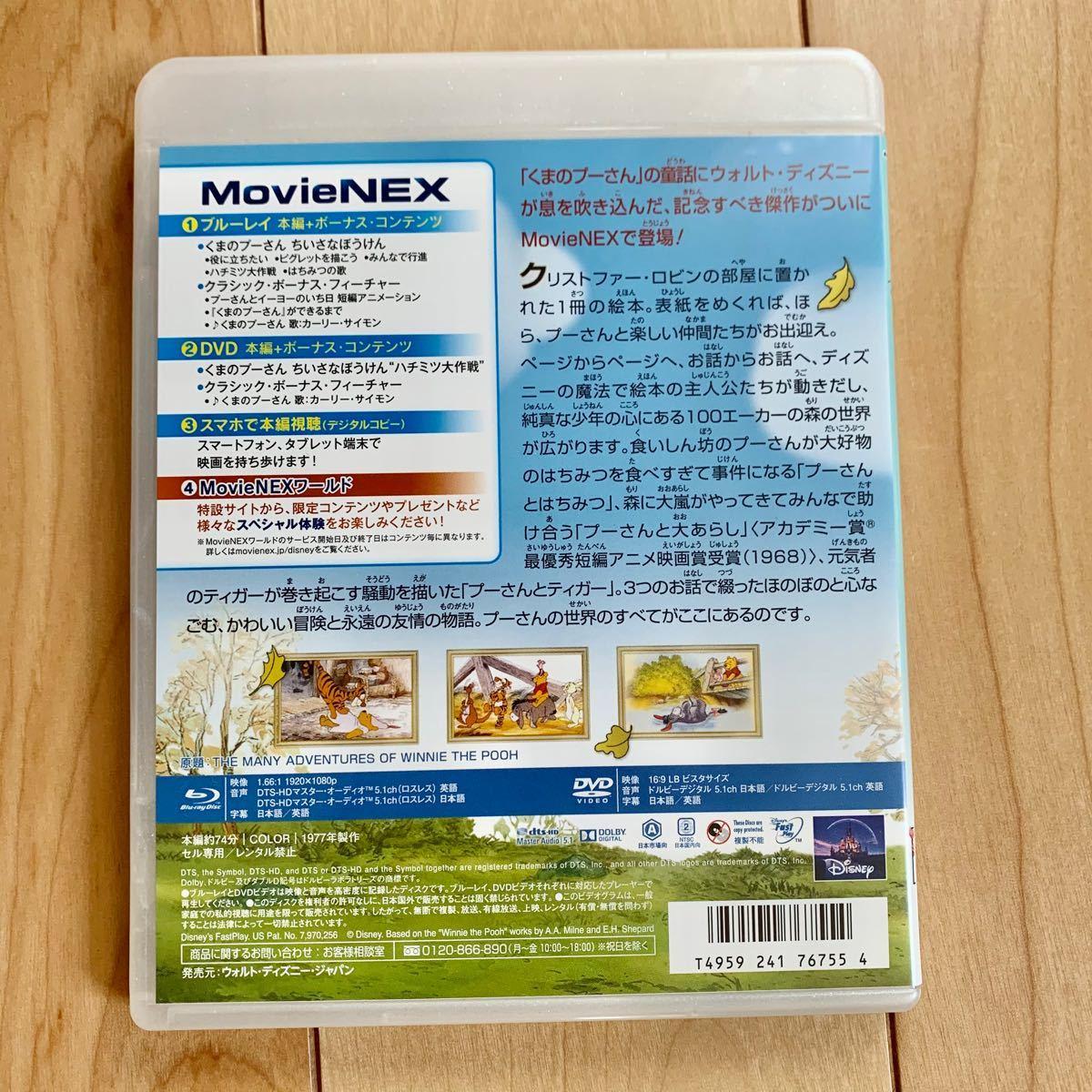 くまのプーさん 完全保存版 ブルーレイ+純正ケース【国内正規版】新品未再生 MovieNEX Blu-ray ディズニー