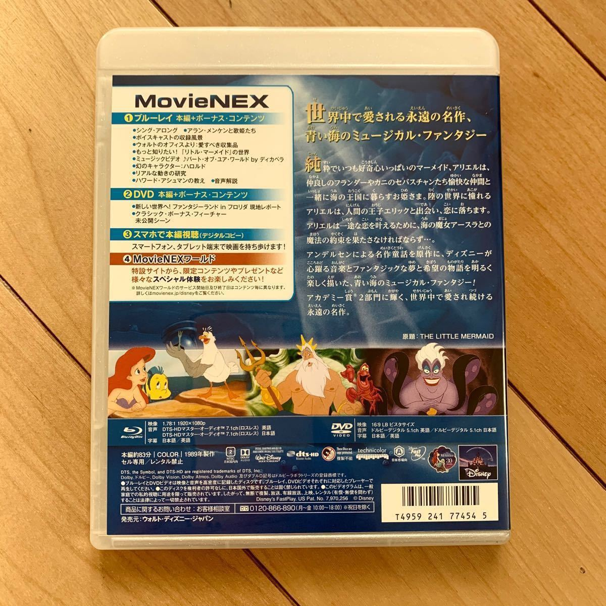 アナと雪の女王2、リトルマーメイド、ライオンキング、ブルーレイ+純正ケース  3本セット 新品未再生 MOVIENEX