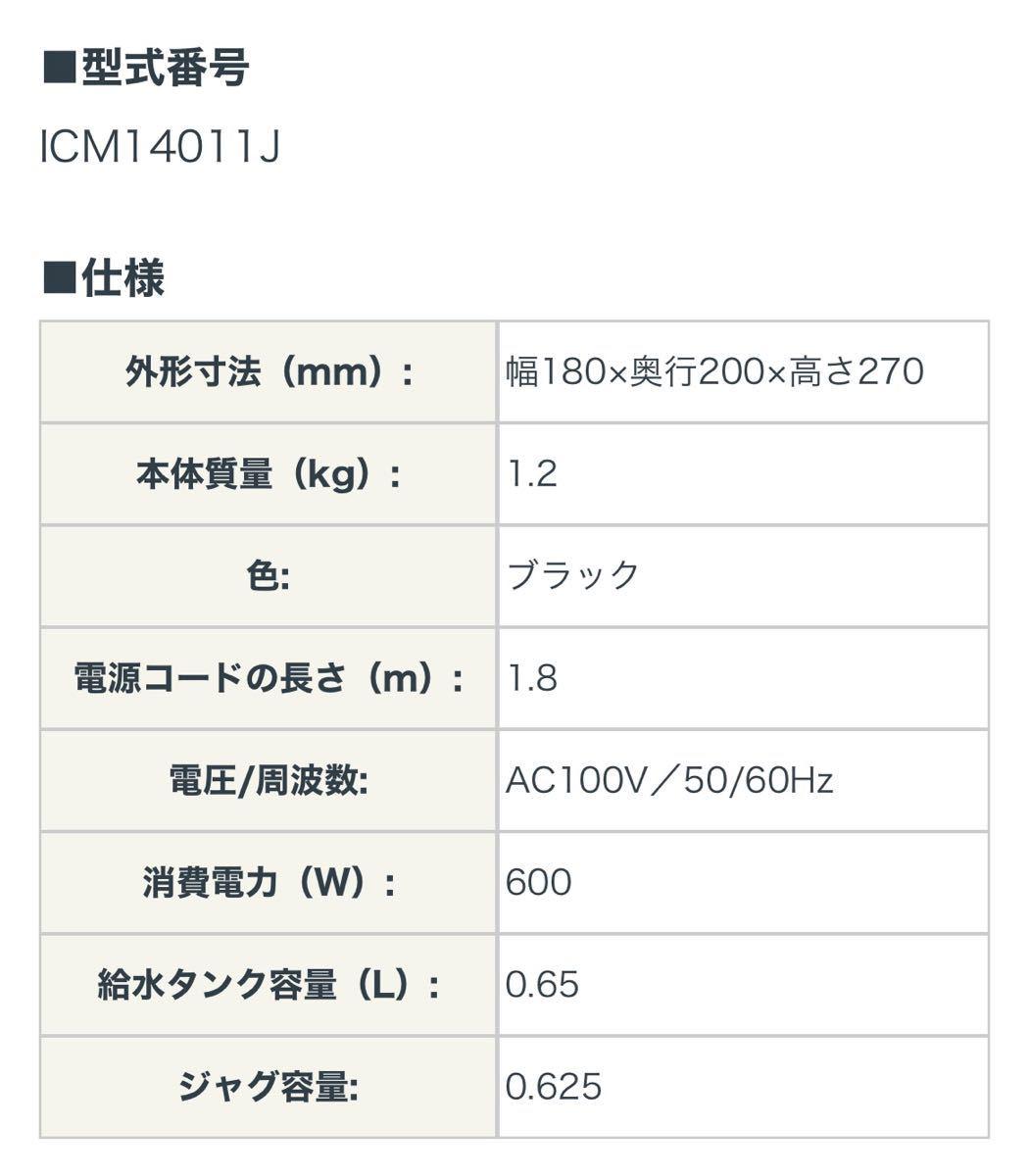 デロンギ ドリップコーヒーメーカー ICM14011J DeLonghi デロンギコーヒーメーカー