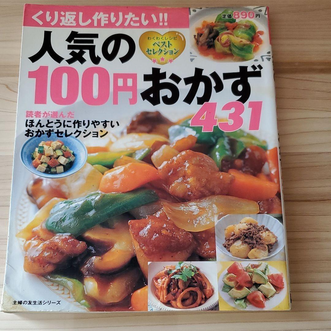 料理本 レシピ 人気の100円おかず431