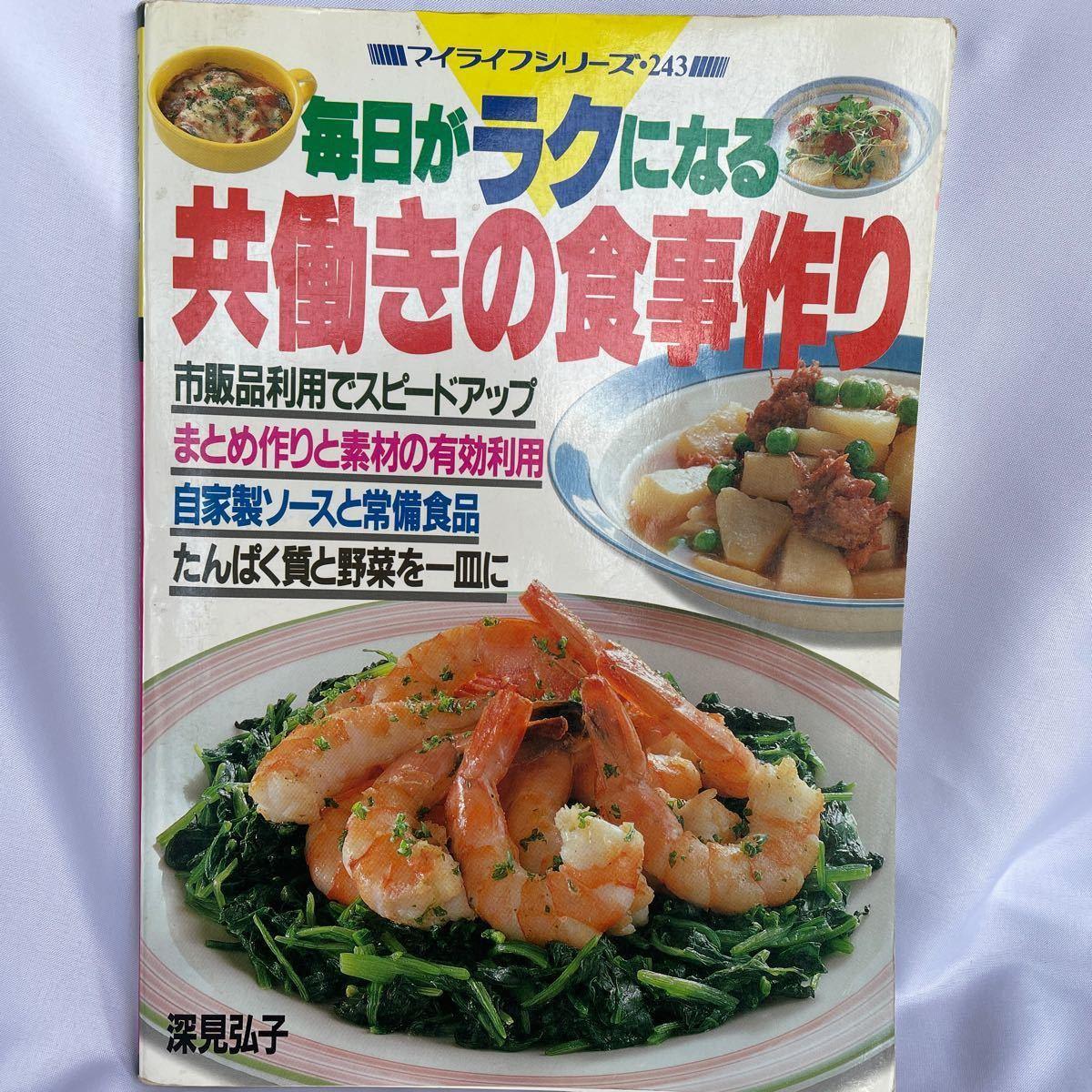料理本 4冊 まとめ売り 家庭料理