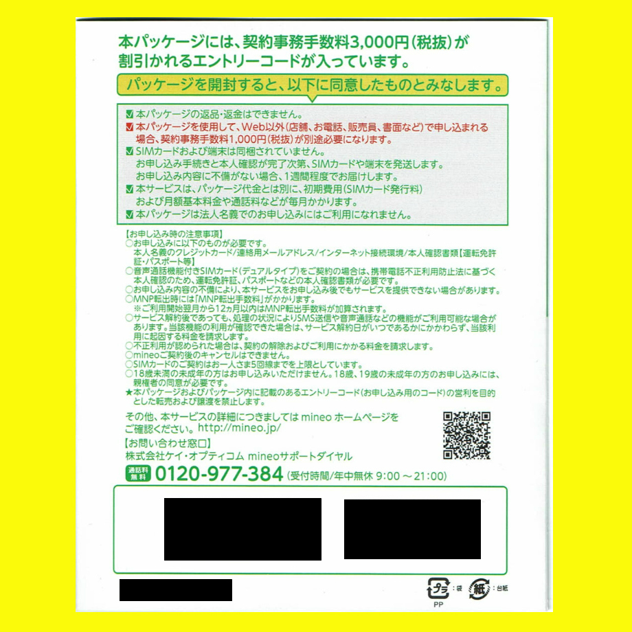 【紹介不要】◆ 取引ナビにて通知 [ お一人様、2点まで ] ◆ mineo マイネオ エントリーコード パッケージ [ MNPやシングルでも利用OK ] _⑥パッケージ裏面