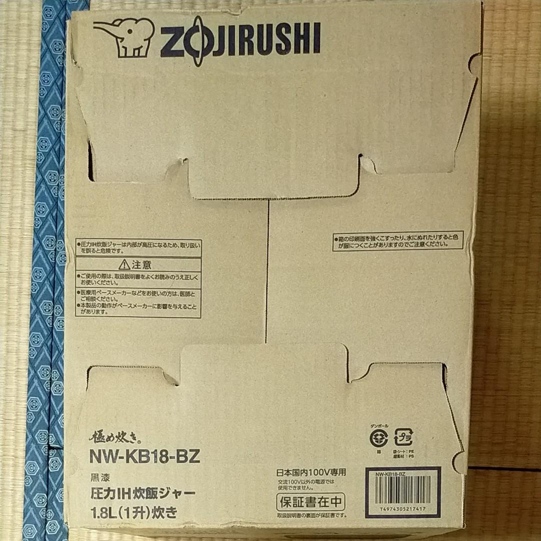 象印 圧力IH炊飯ジャー 炎舞炊き NW-KB18-BZ 黒漆 10合炊き 1升炊き ZOJIRUSHI