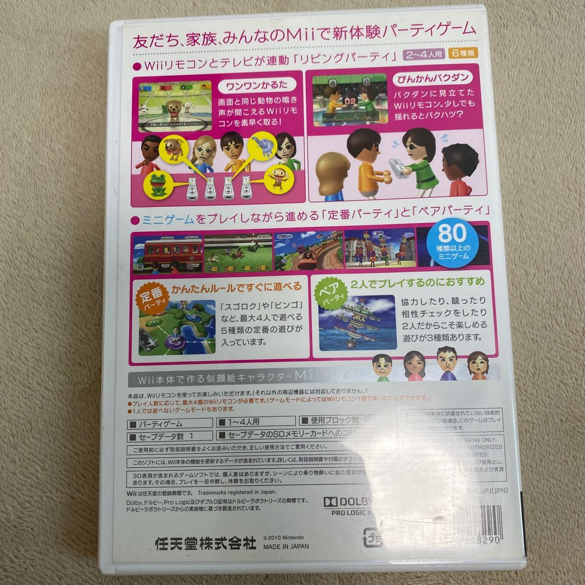 Wiiパーティ Wii Party Wiiパーティー Wiiソフト 任天堂 Wii ソフト