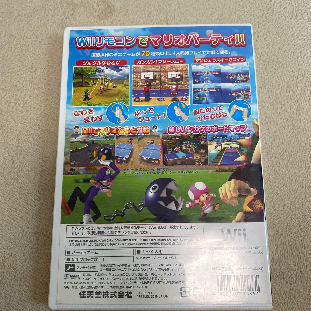 マリオパーティ8 Wii Wiiソフト 任天堂