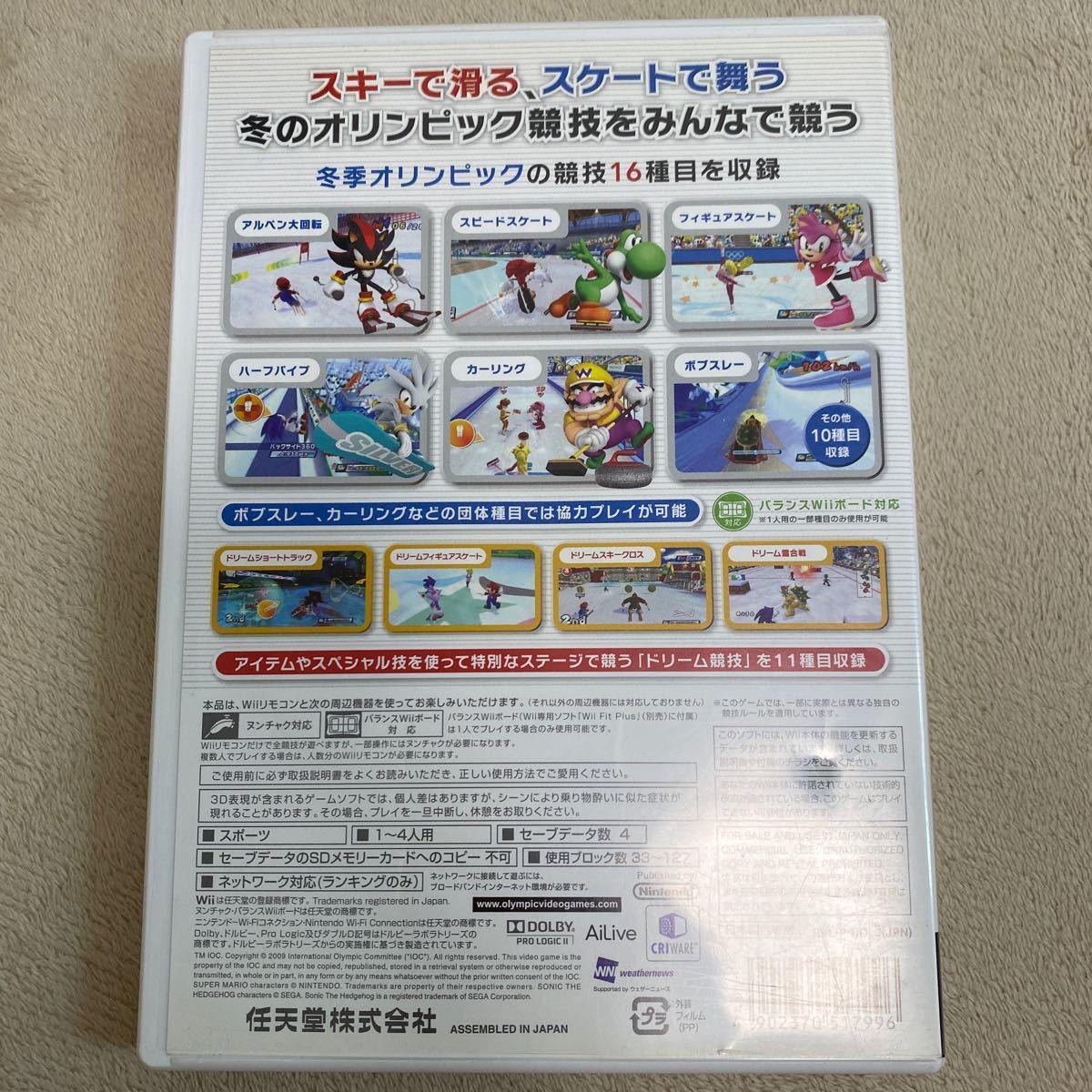 Wii スーパーマリオギャラクシー2 マリオ&ソニックATバンクーバーオリンピック Wiiソフト バンクーバーオリンピック マリオ