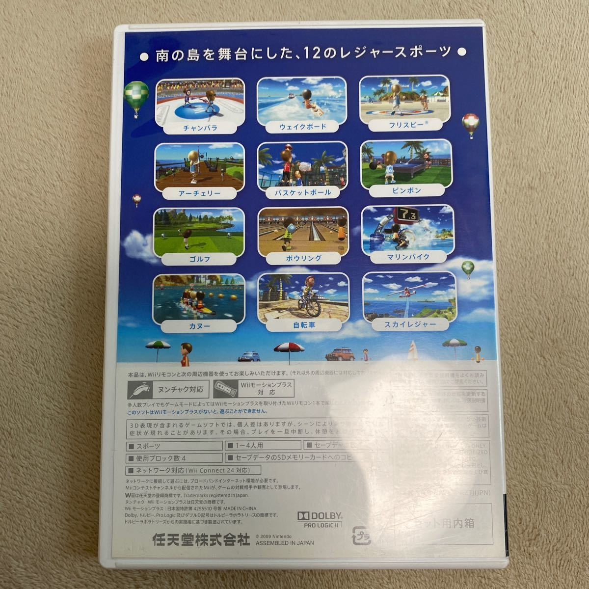 Wiiスポーツリゾート Wii Sports Resort 任天堂 Nintendo Wiiソフト
