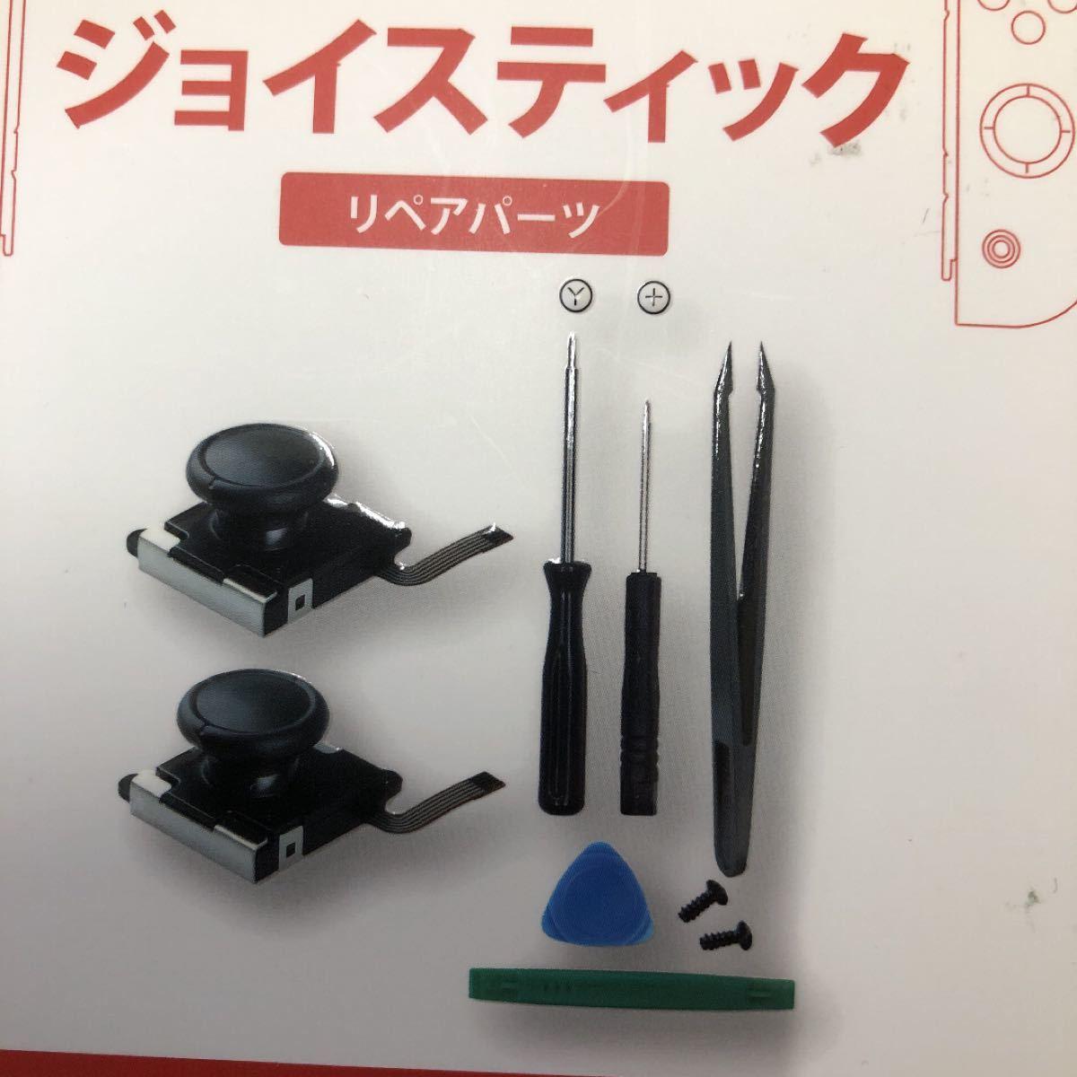Nintendo Switch コントローラー ジョイスティック 修理キット