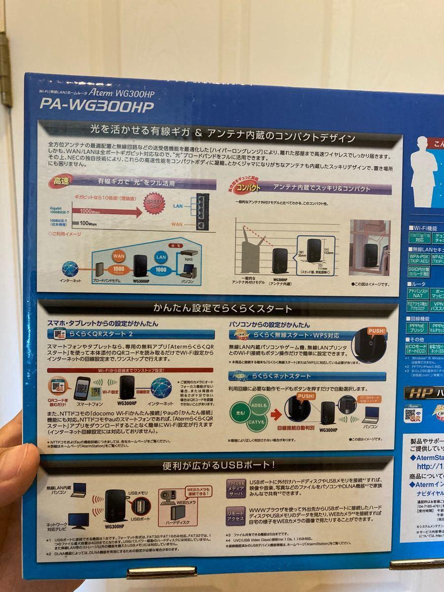 【訳あり】NEC 無線LANルーター Wi-Fi用ルーター Aterm WG300HP ブロードバンドルーター