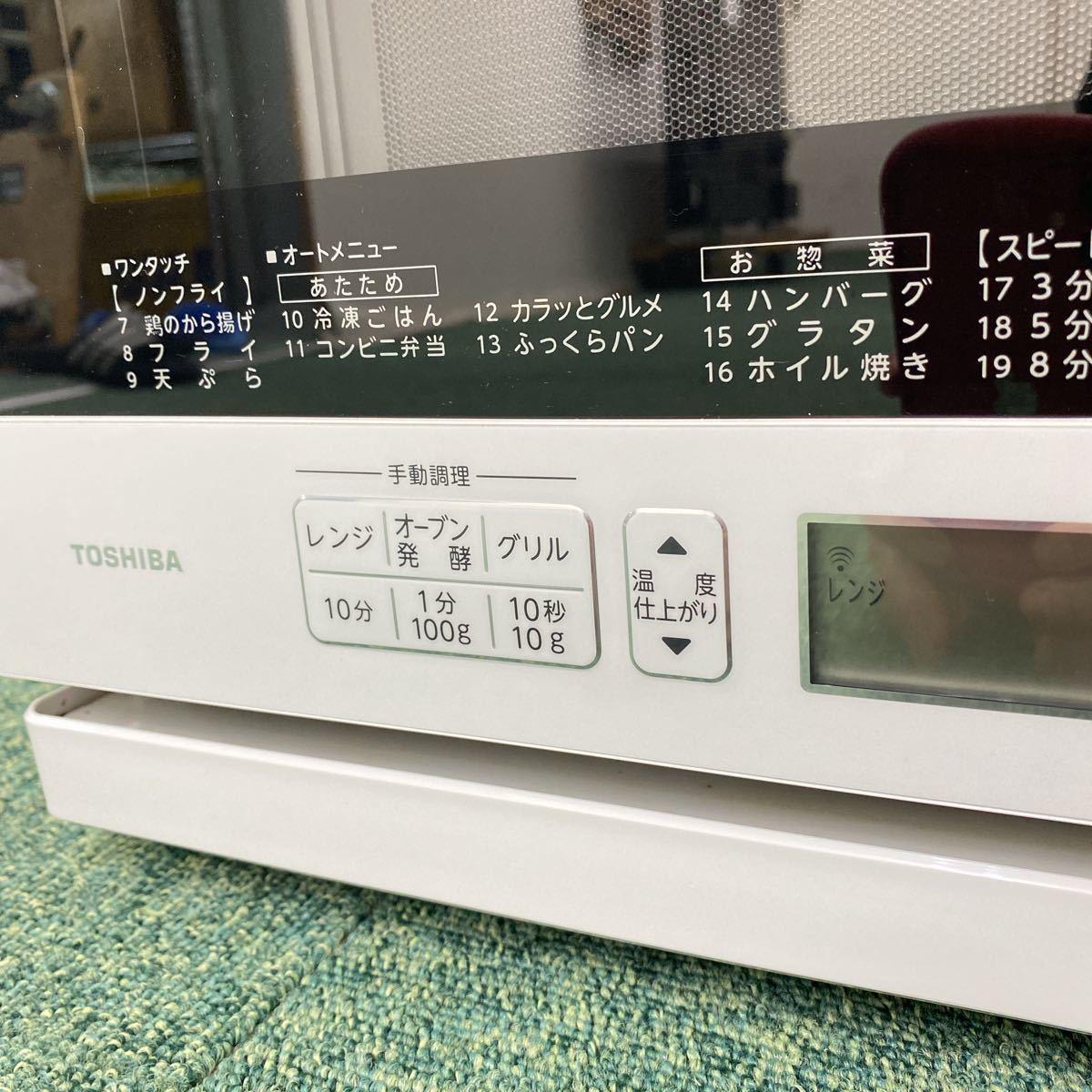 * 東芝 石窯ドーム オーブンレンジ 2016年製*0721-6