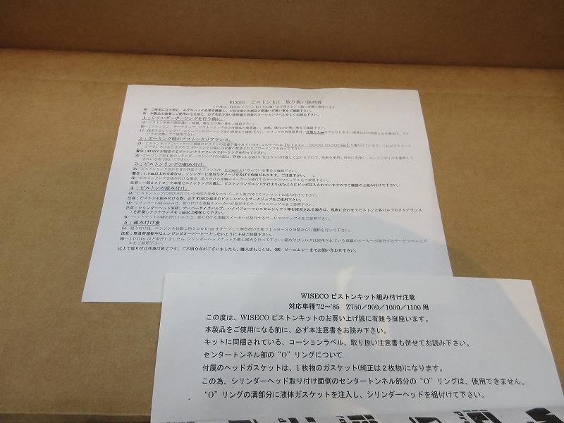 【MFD千葉柏店】WISECO ピストンキット(K11051) ワイセコ Z1 KZ1000 1105ccキット_画像7