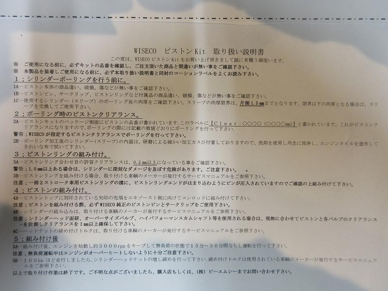 【MFD千葉柏店】WISECO ピストンキット(K11051) ワイセコ Z1 KZ1000 1105ccキット_画像8