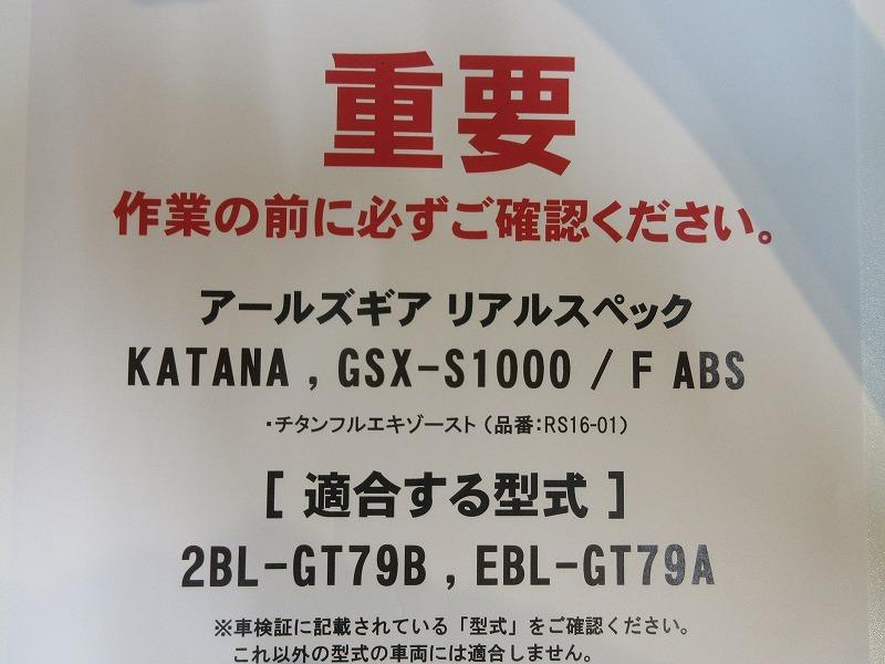 【MFD千葉柏店】スズキ KATANA カタナ アールズギア ワイバン リアルスペック チタンフルエキゾースト シングルタイプ (RS16-01RD) _画像7