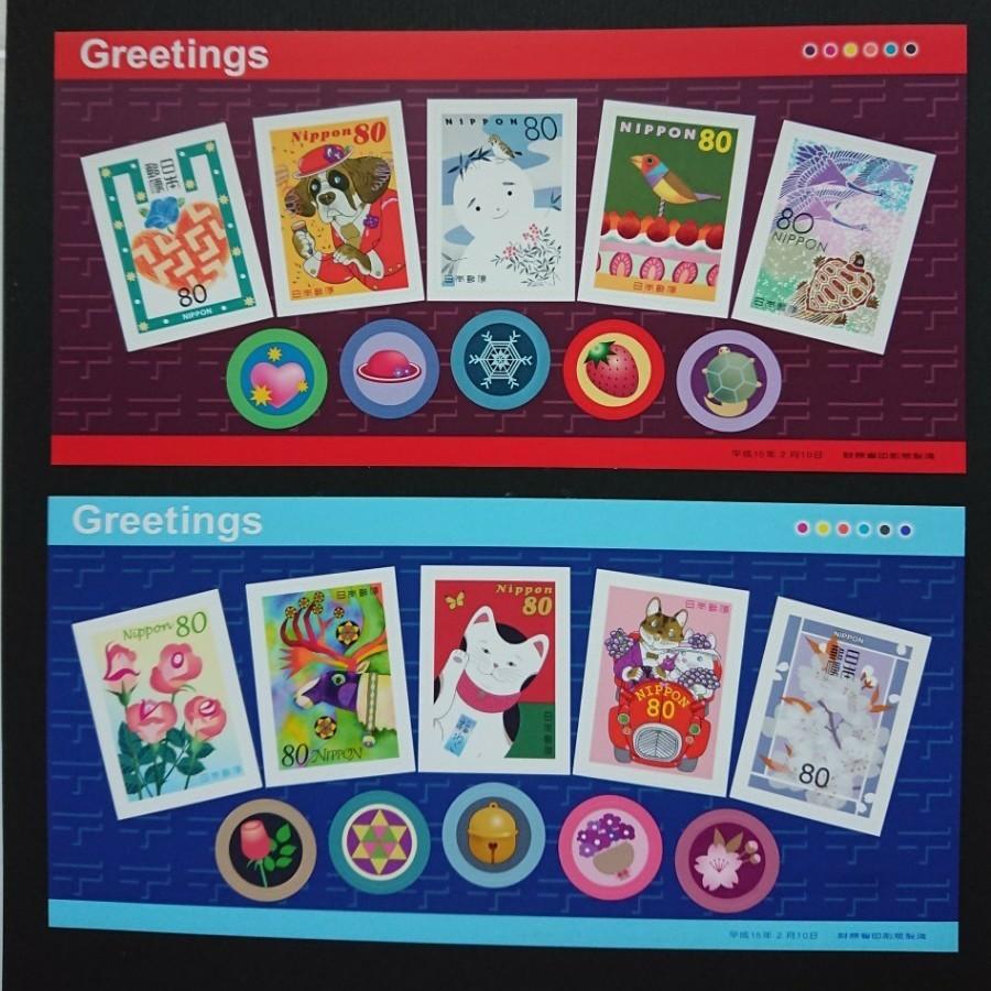 グリーティングシール切手