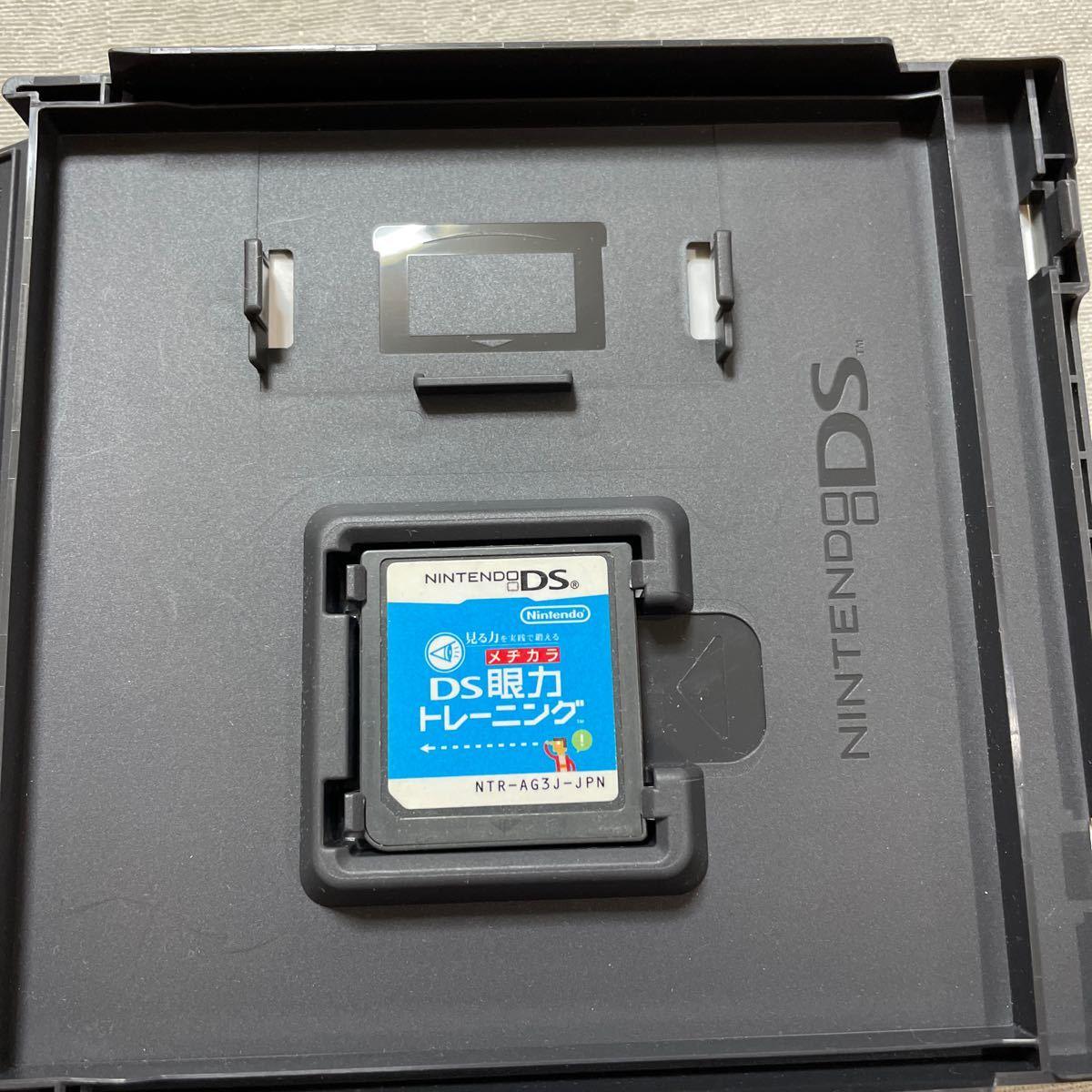 DSソフト DS眼力トレーニング