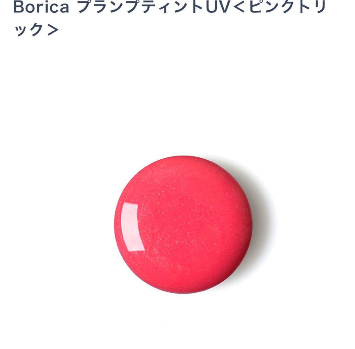Borica ボリカ プランプティントUV リップ 02 ピンクトリック 新品