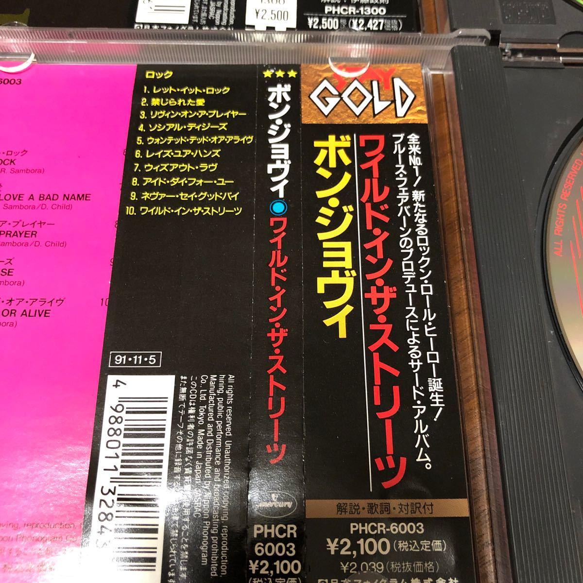 ボンジョヴィ クロスロード〜ザベスト 他 CD 3枚セット bonjovi
