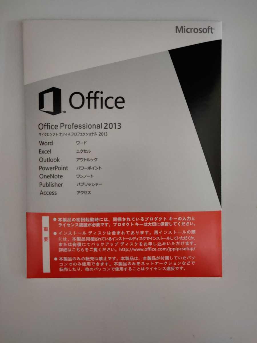 ●新品未開封○日本語● MicroSoft Office 2013 Professional OEM版 DVD(32・64ビット)☆Windows7/8/8.1/10対応★