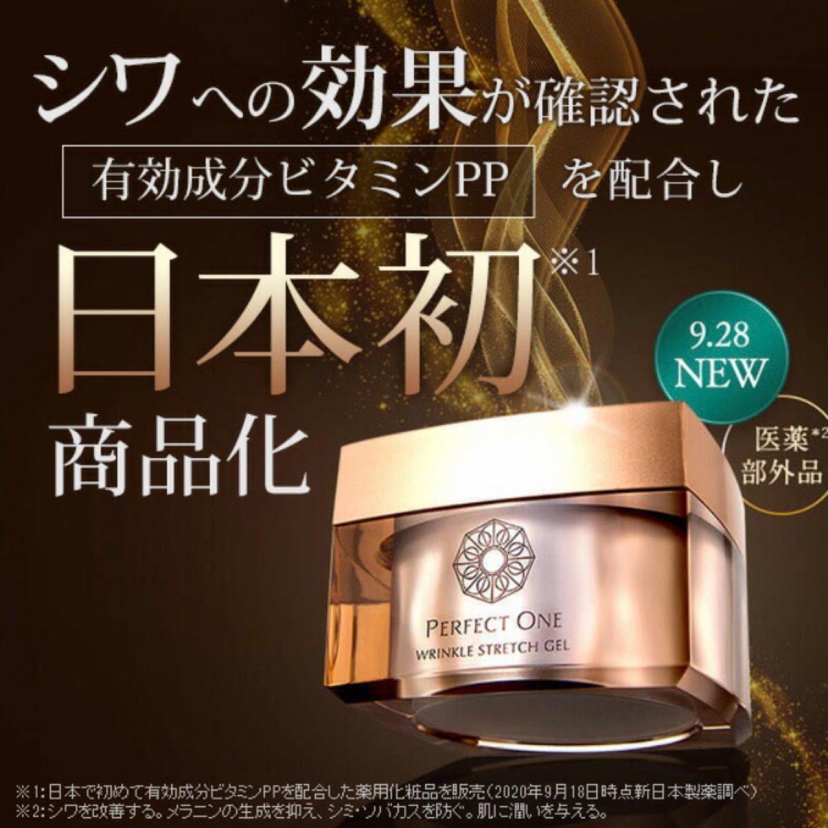 【新品未使用】パーフェクトワン 薬用リンクルストレッチジェル 50g 【3個】 新日本製薬