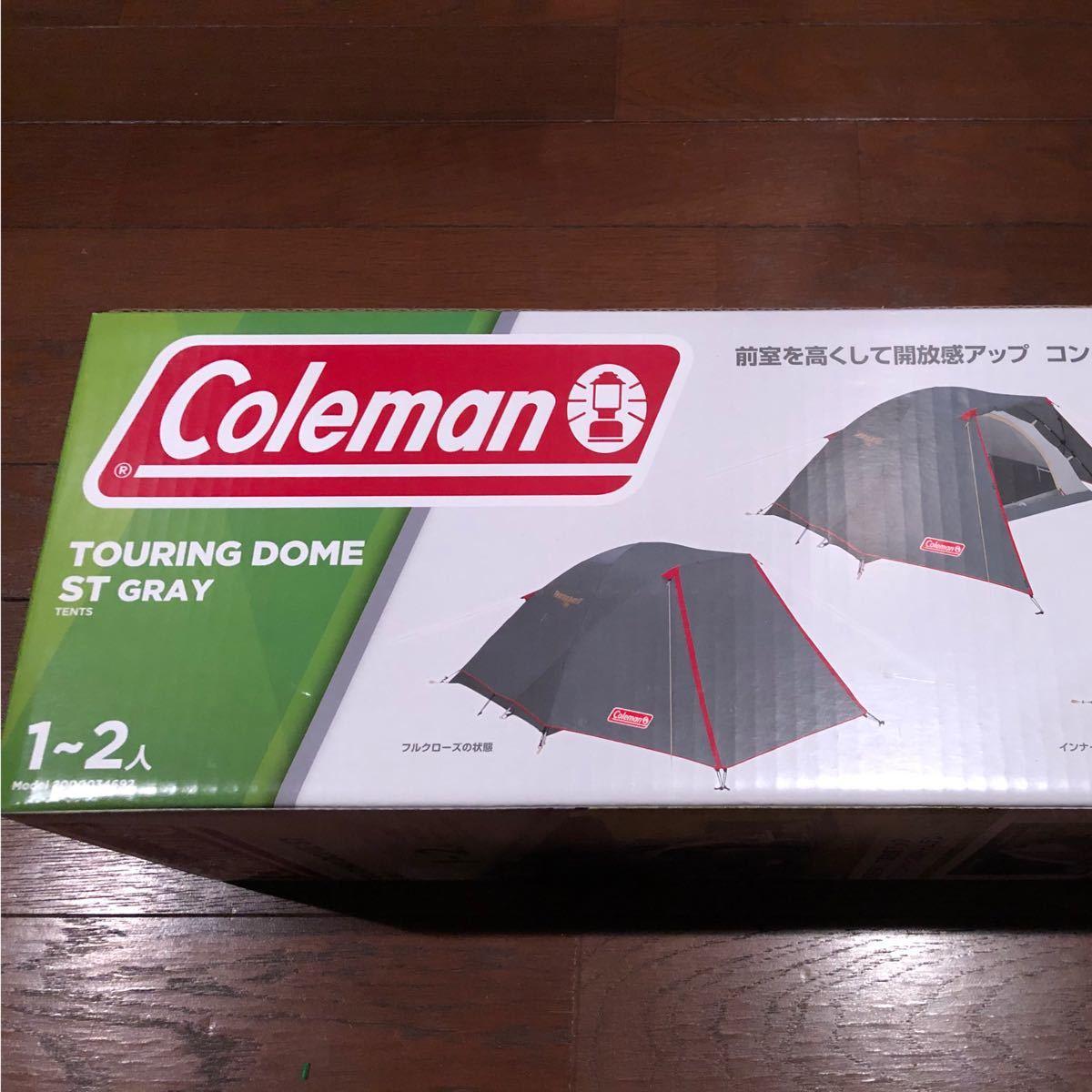 コールマン ツーリングドーム ST GRAY グレー 直営店限定カラー新品未開封品